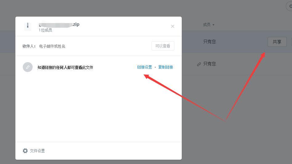 《在Linux VPS中下载备份到DropBox中的文件夹和文件》