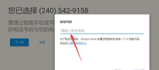 《Google voice号码申请教程》