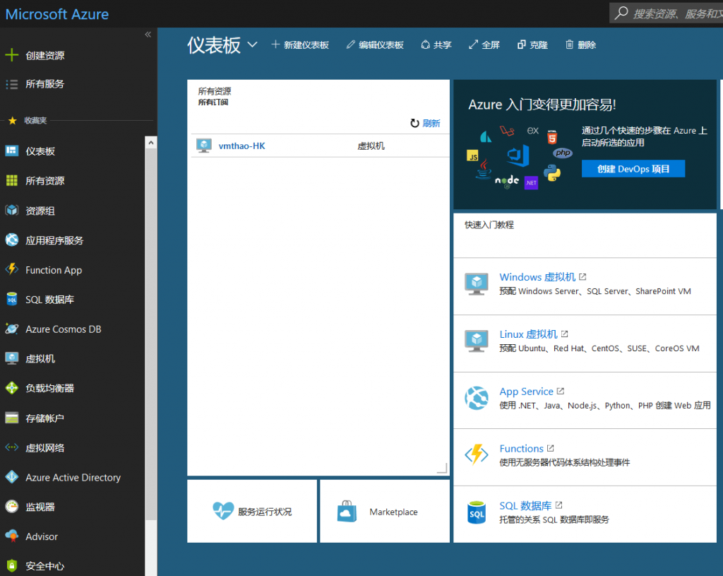 《转:免费领Azure学生100刀额度(Microsoft Imagine)》