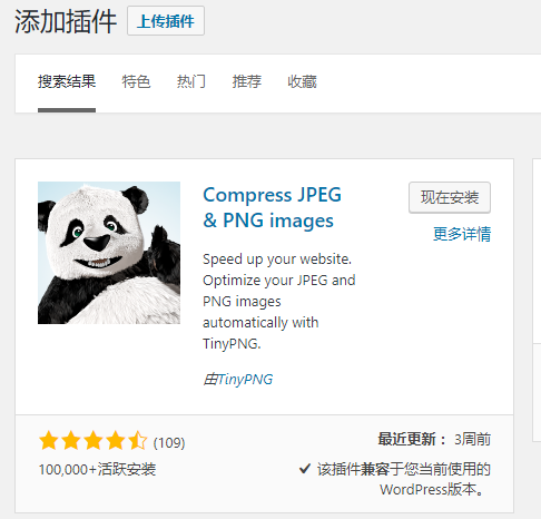 《使用TinyPNG来优化您的网站图片》