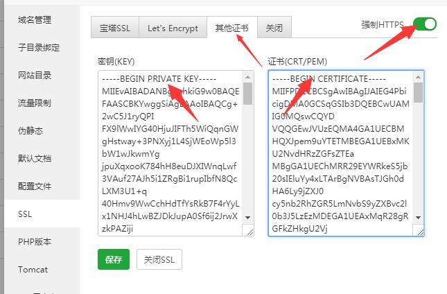 《宝塔安装ssl证书错误排查》