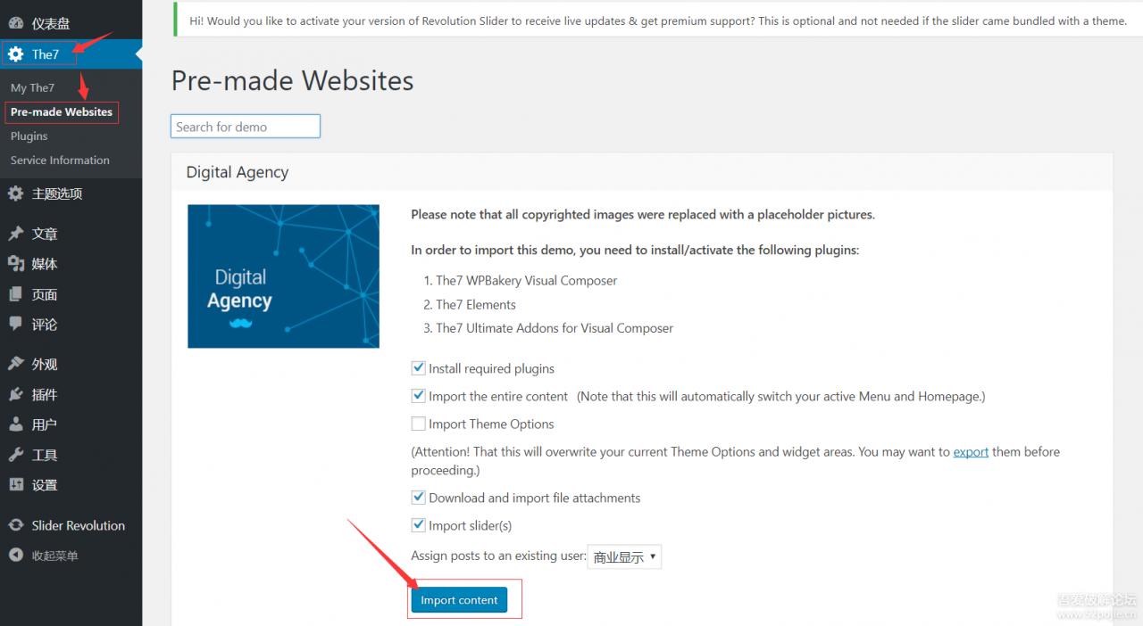 《The7响应式多用途的WordPress企业主题破解破解方法》