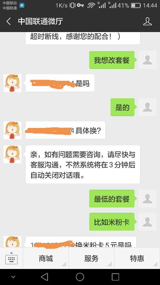 《记一次愉快的中国联通微厅改套餐过程》