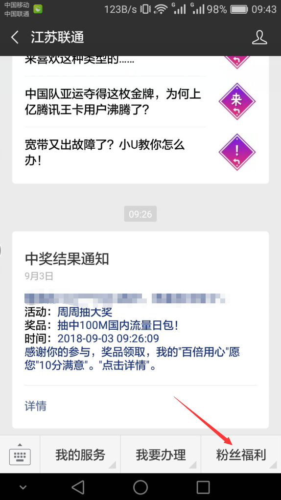《关于腾讯王卡: 充100元得170元话费 + 两年腾讯视频会员,领取地址》