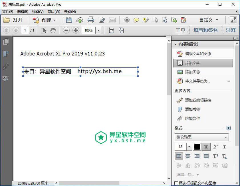 《外贸必备软件之Adobe Acrobat》