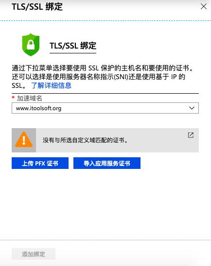 《为微软 Azure 上的 WordPress 应用程序添加 SSL 绑定》