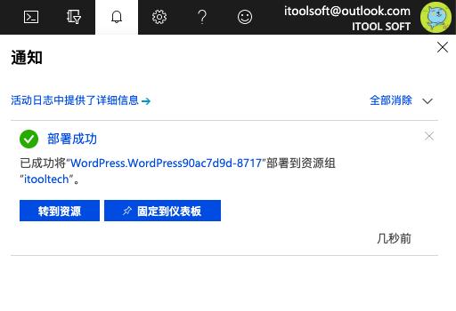 《用微软 Azure 应用程序服务 5 分钟搭建一个博客网站》